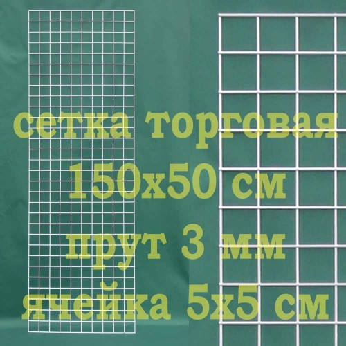 Сетка 150х50 см. Клетка 5х5 см, Прут-3.0 мм