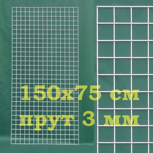 Сетка 150х75 см. Клетка 5х5 см, Прут-3.0 мм