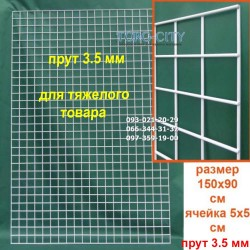 Сетка 150х90 см. Клетка 5х5 см, Прут-3.5 мм