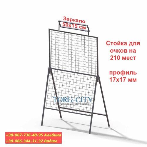 Стойка  для очков -140(210) мест, 17 квадрат