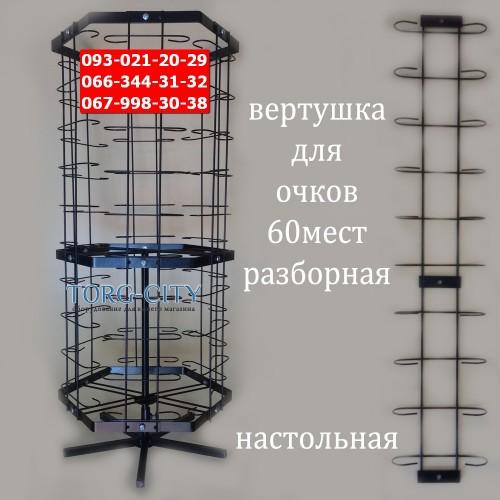 Вертушка для очков разборная