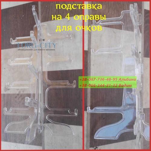 Подставка 4 оправы , акрил прозрачная(минимальный заказ 10 шт)