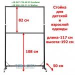 Cтойка 2-х ярусная 110 см - 190х117 см, черная