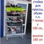 Стойка обувная 7 полок 90 см, кв.17