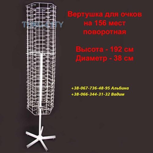 Вертушка для очков 156 мест, высота 192 см