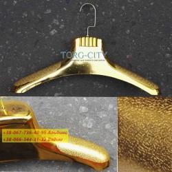 вешалка  Золотая 43 /6.5 см, без перемычки (по заказ) мин. заказ 50 шт