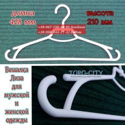 вешалка Лиза 428 мм, для мужской и женской одежды