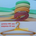 вешалка Зимняя мужская  прочная  47/4 см