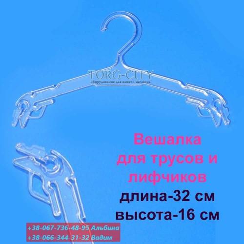 Вешалка  Лебедь средний дл.32 см, прозрачный, Польша  ( уп. 10 шт.)