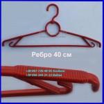Вешалка Ребро 40 см (упаковка 5 шт)