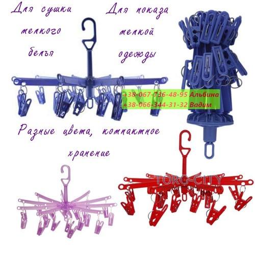 Вертушка  з  Прищіпками   Пластикова   20 прищіпок  Польща