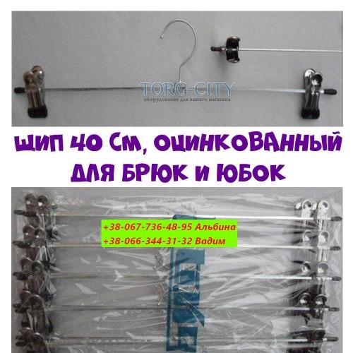 Щип  40 см оцинкованный металл. с прищепками  (упак. 10 шт)