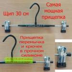 Щип 30 см, мощная прищепка, Крючок в силиконе (упаковка 10 шт)