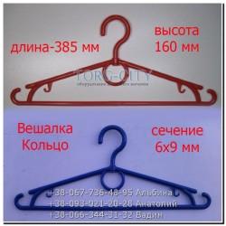 """Вешалка пластиковая, """"Кольцо"""" разные цвета, дл.-38 см Украина  ( упак. 10 шт)"""